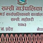सम्सी गाँउपालिका  पशु अधिकृत मोहिबुल अन्सारीले गैरकानुनी ढंगबाट करारमा कर्मचारी भर्ना  गरिरहेको आरोप